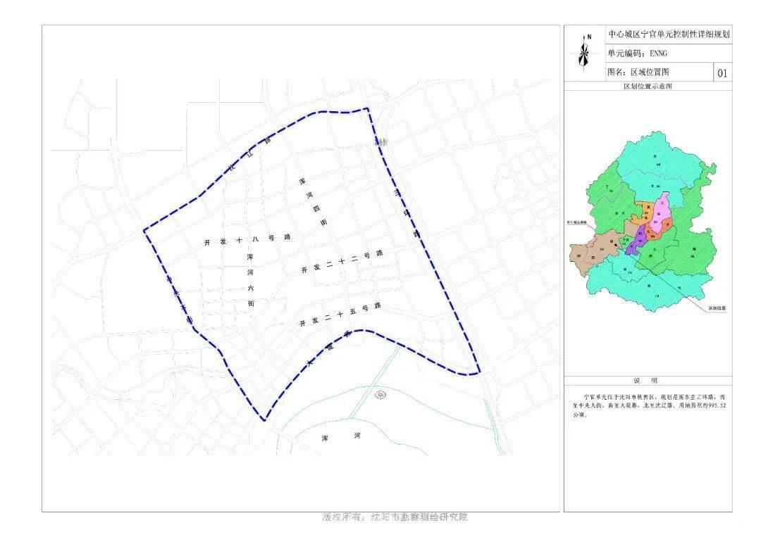 宁官单元详细规划出炉 定位西部副城的科创中心