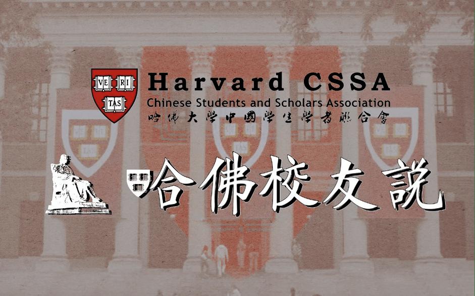 HCSSA 活动篇|《哈佛校友说》-- 特赞科技范凌,探索设计人工智能