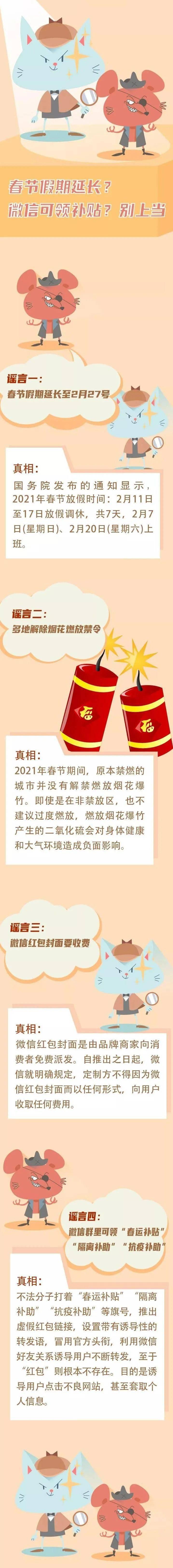 春节假期延长至2月27日?最新消息来了