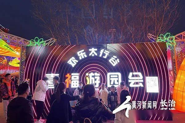 【新春走基层】新年俗、新样式!长治人多元化过春节  第4张