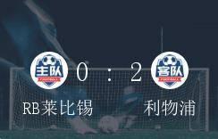 欧冠1/8决赛,利物浦2-0力克RB莱比锡取得胜绩