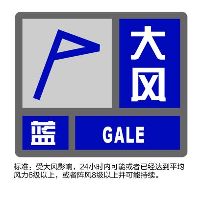 上海发大风蓝警:受冷空气影响沿江沿海地区将有7