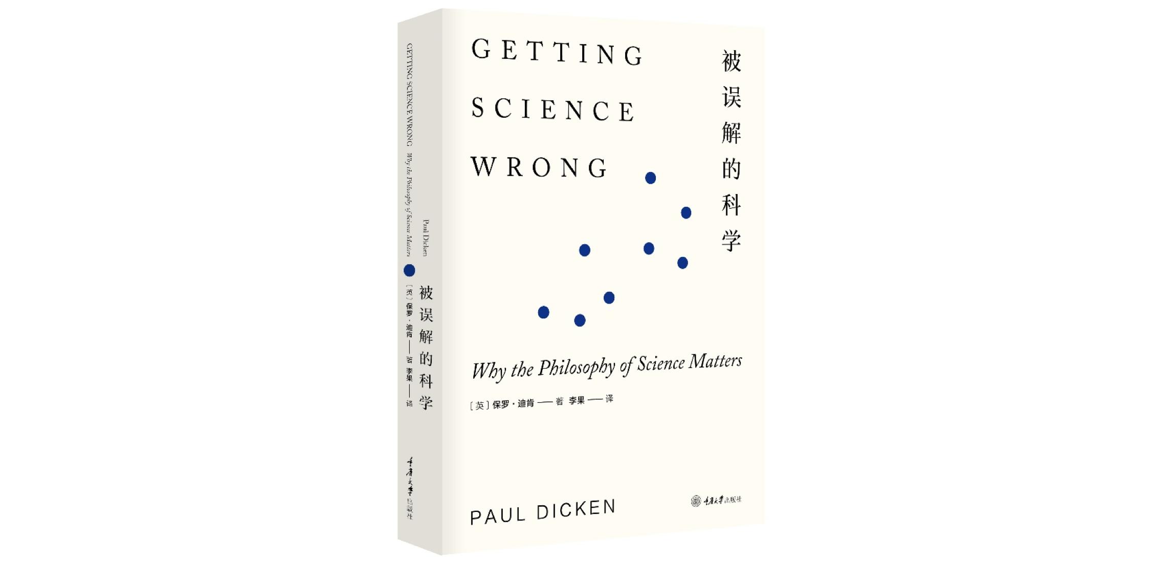 科学为何成为了社会和政治交往中的仲裁者?  第1张
