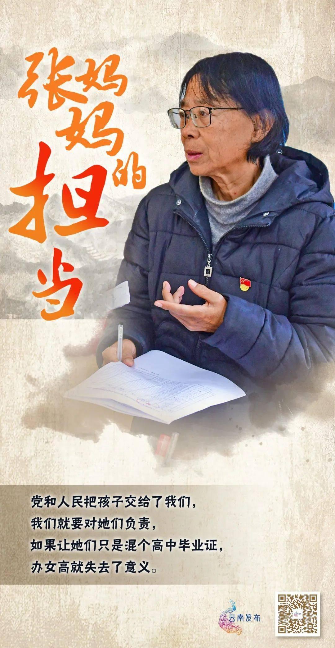 感动中国,来自云南的她实至名归!