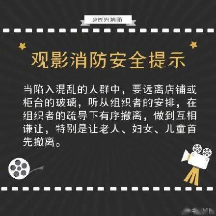 一电影院发生事故63人送医!多名家长抱着孩子飞奔!刚刚,官方发布通报  第13张