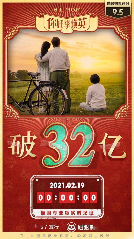 电影《你好,李焕英》总票房破32亿