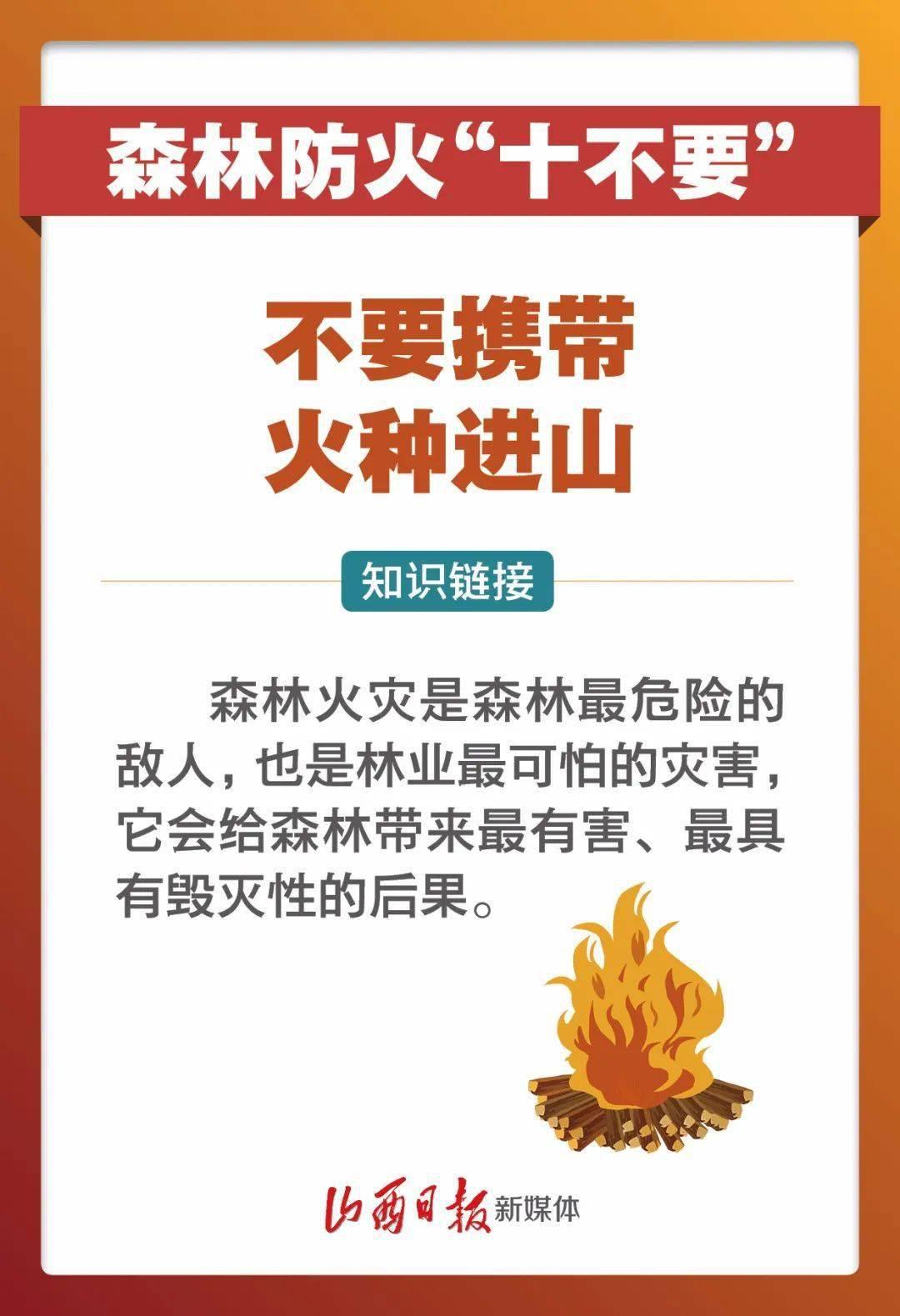 """春季森林防火,""""十不要""""需记牢!  第1张"""