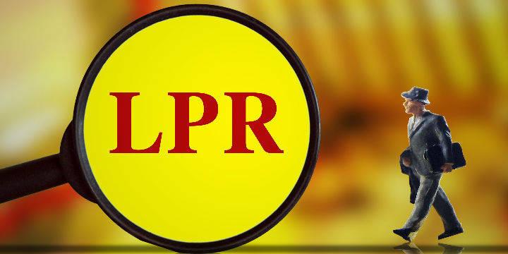 牛年首次LPR报价出炉 十连平透露新年货币政策什么信号?