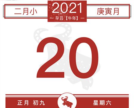 2021年2月20日三分钟知晓天下事  第1张