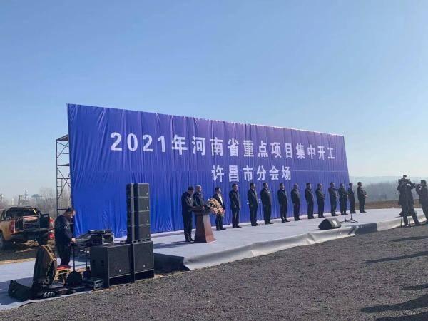 总投资688亿元!许昌市157个重点项目开工