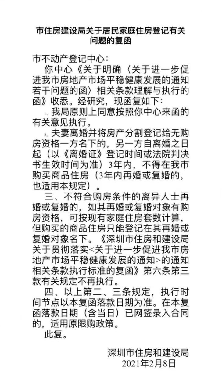 【深圳万事通】离婚房产给不合格一方,三年内不准买房。假离婚买房不行!