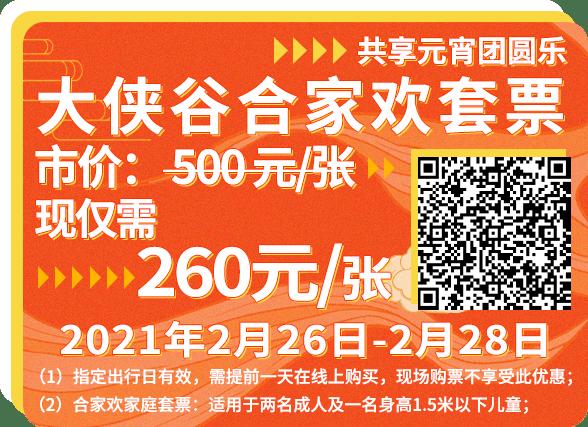 """五折嗨玩东部华侨城""""元宵团圆乐"""",和至亲挚爱欢聚山海!"""