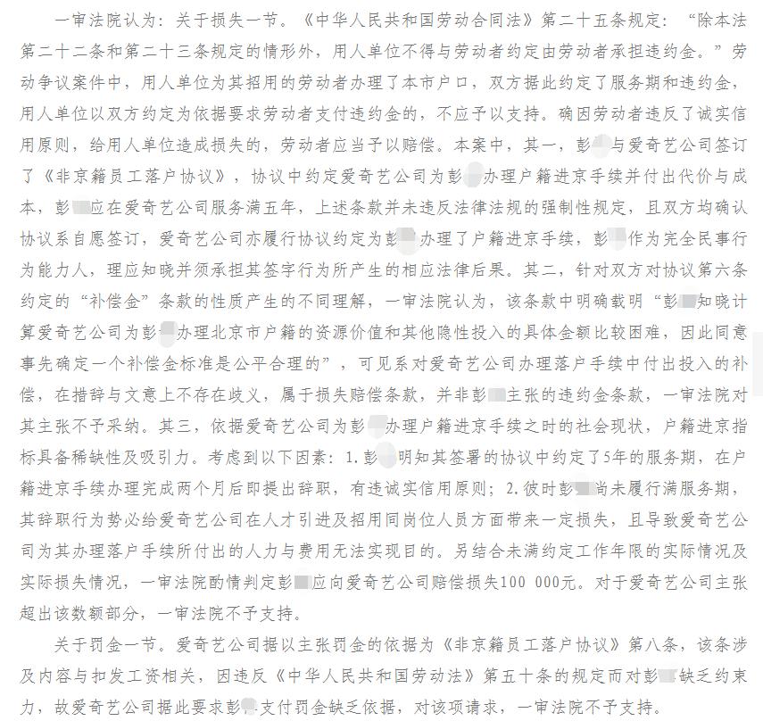 爱奇艺员工落户北京2个月后提离职,被判赔偿爱奇艺10万元
