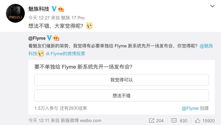 【系统】Flyme 9终于等到更新?魅族官博预热明早见