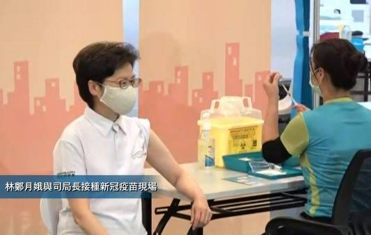 林郑月娥带头接种国产新冠疫苗!23日起香港公众可网上预约