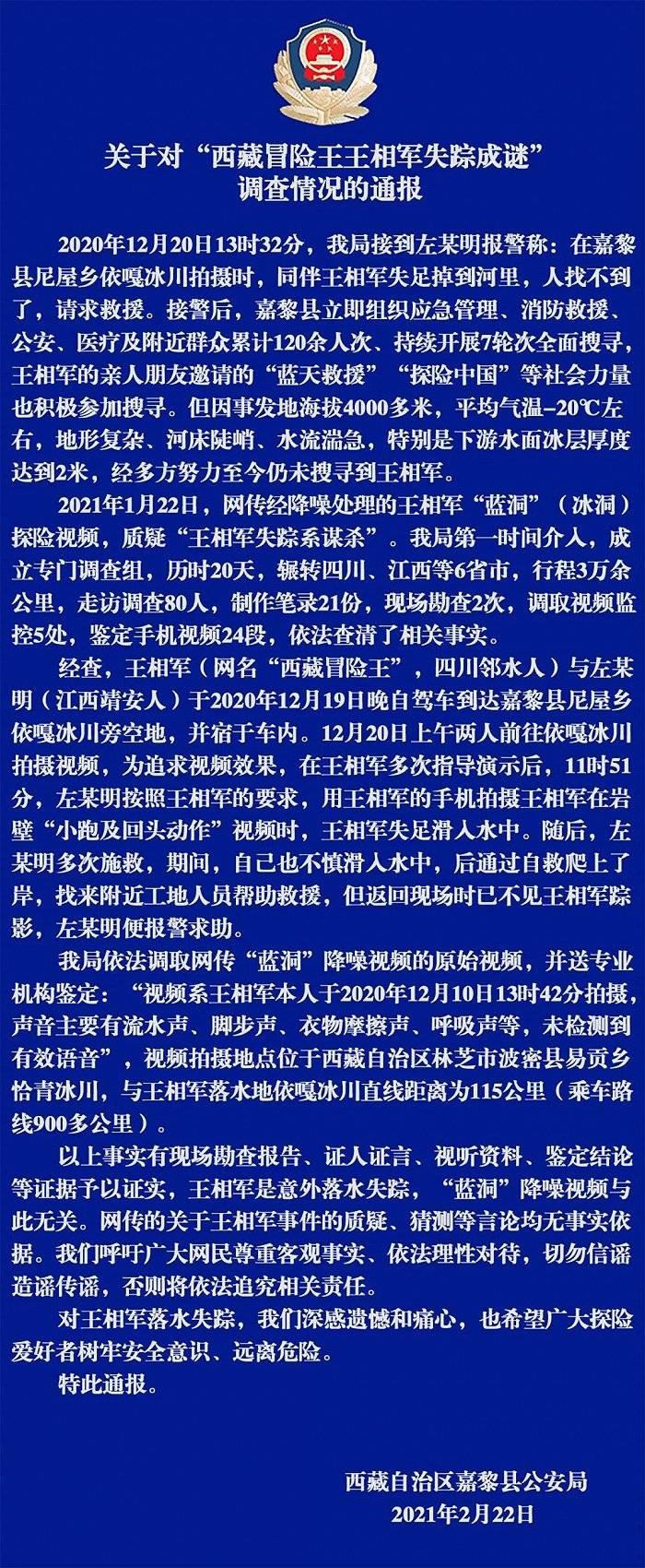 """警方通报""""西藏冒险王王相军失踪成谜""""调查情况:证实系意外落水"""