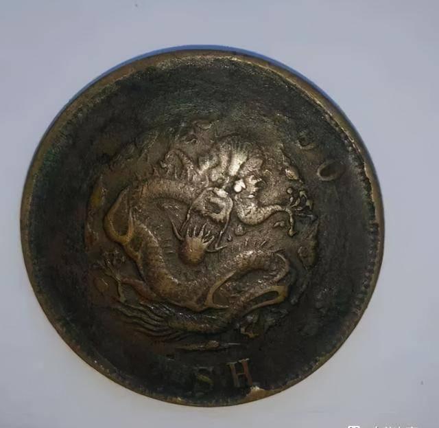 祖传清代钱币光绪元宝户部二十文欢迎各位藏友鉴赏点评