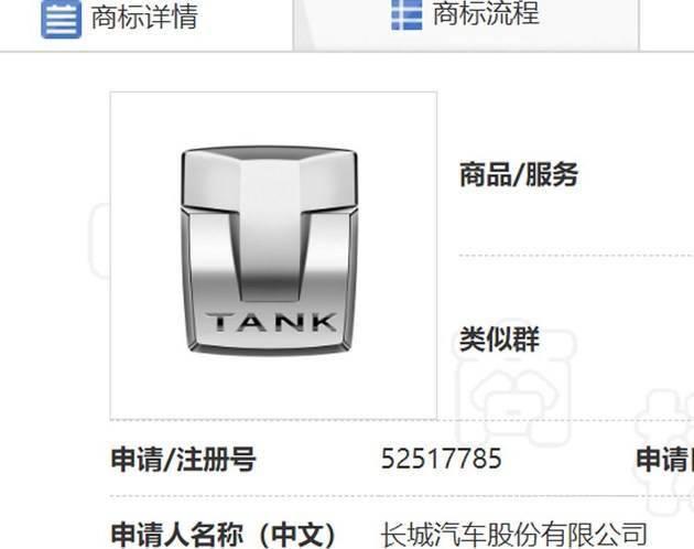 长城tank品牌LOGO曝光TANK独立锤子/未来会推更多新车