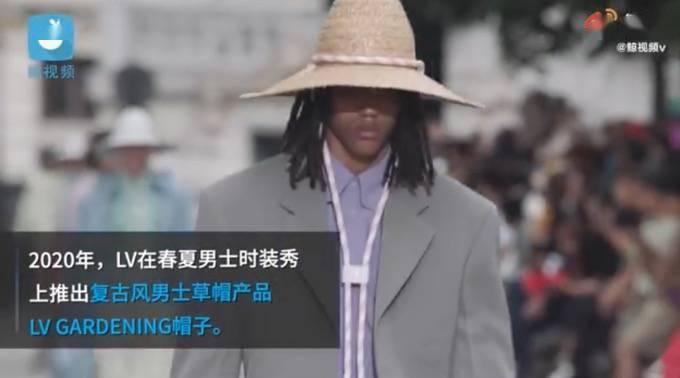 不一般!LV推出售价8200元草帽,网友:在我们村得卖一块五