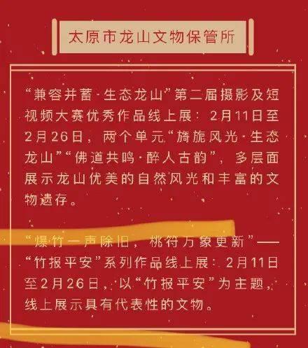 2021太原元宵节游玩超全攻略!内附线上线下节目表...  第35张