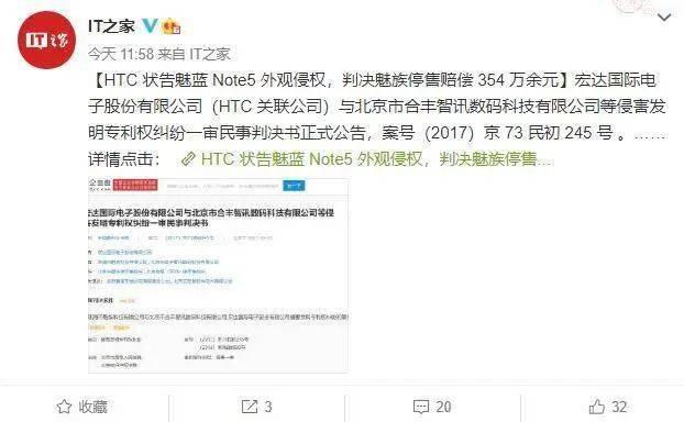 因为魅蓝Note5,HTC把魅族给告了