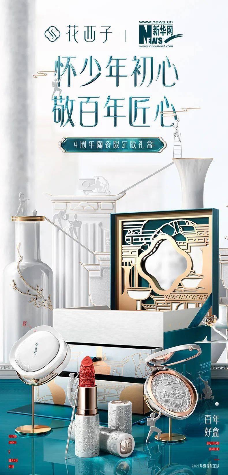 花西子联名新华网 推出陶瓷限定版彩妆礼盒