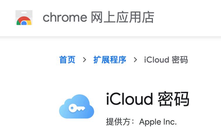 苹果 iOS、macOS 可以和 Windows Chrome 浏览器同步自动保存的密码了