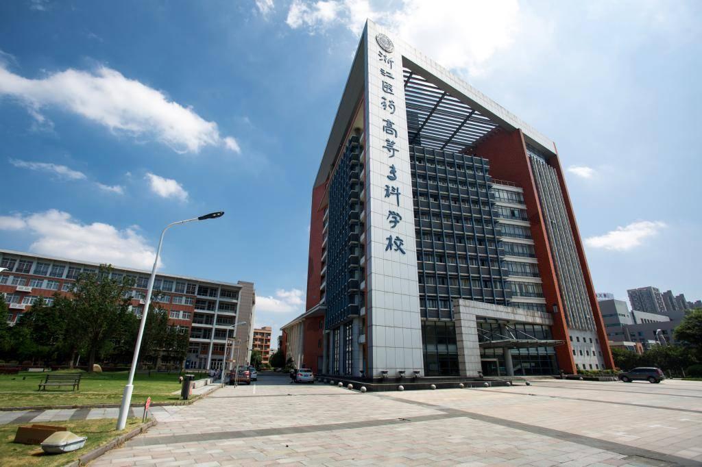 浙江:一独立学院拟与高专合并转设为公办本科,暂定名浙江药学院