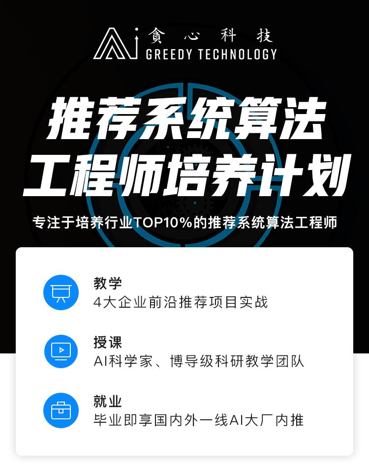 【限时】推荐算法工程师培养计划