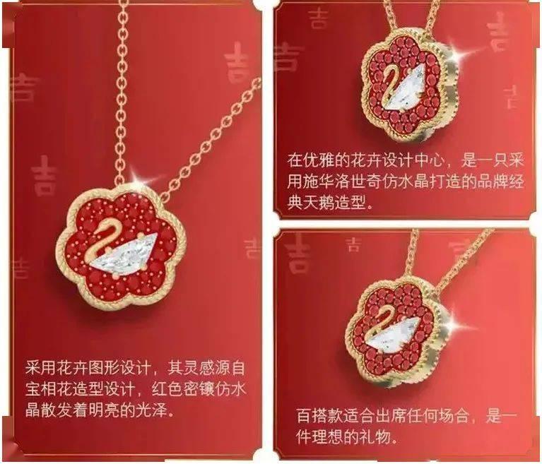 优雅女人节 | 开年转运,故宫宫廷文化联名施华洛世奇限定首饰,给你开年红