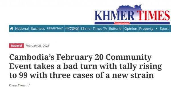 四名中国人在隔离期间去夜总会,柬埔寨司法部:传播疫情的人将受到重罚