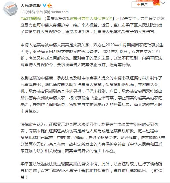 反对家庭暴力!重庆梁平发出首份男性人身保护令