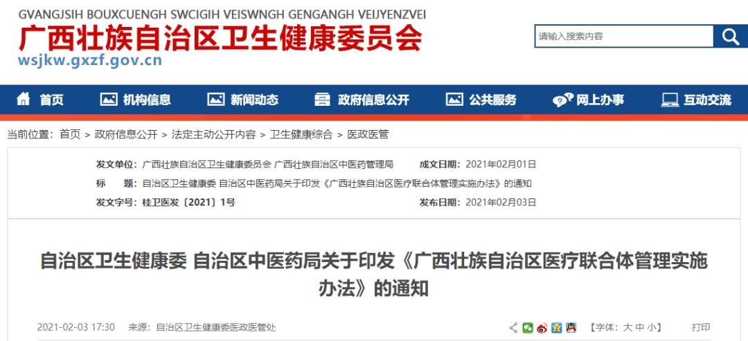 广西:加快医疗资源整合,促进医疗协会可持续发展