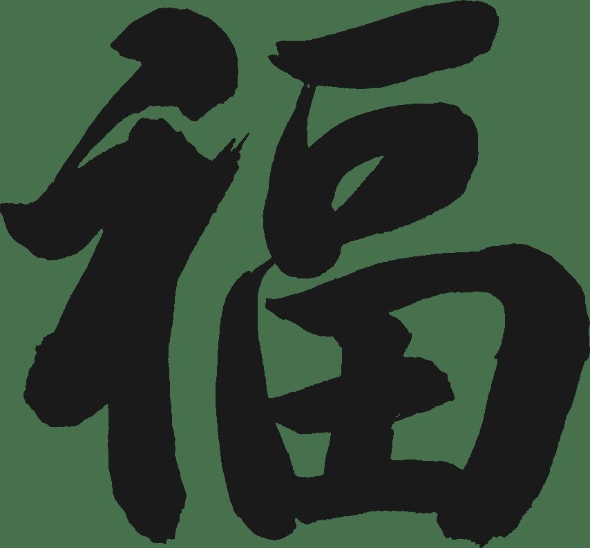 【临澧妇孺】元宵节快乐怀孕快乐