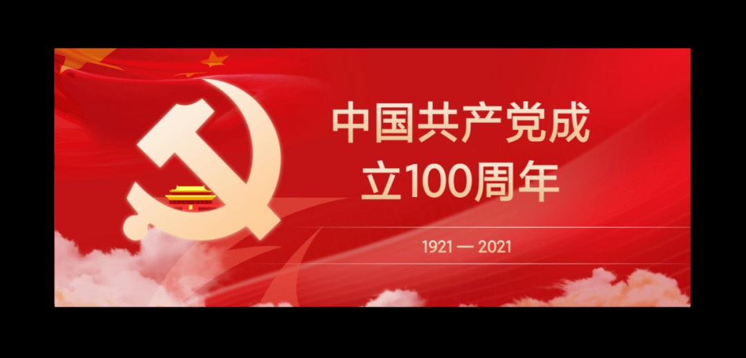建党100周年图片 建党100周年手抄报文字内容
