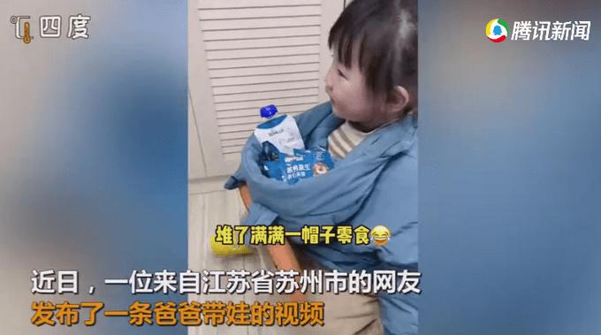 爸爸带娃抖机灵,边玩游戏边将零食放在帽子里给女儿吃