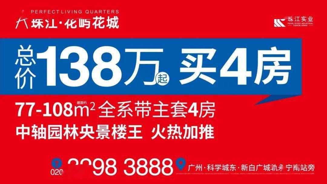 心动!总价138万起,买广州4房带主套!