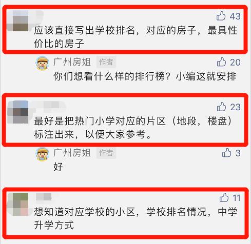 别瞎吹了!广州第一梯队的名校仅22个!附入读小区价格表