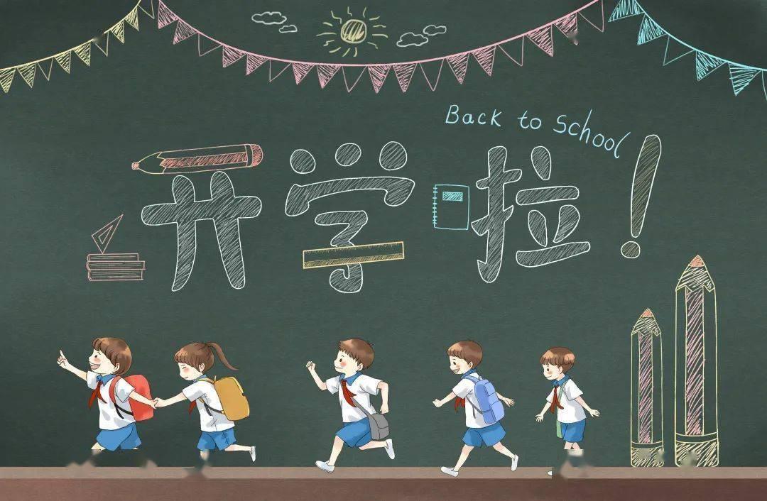 开学第一课|不放松防疫的弦,健康迎接新学期!