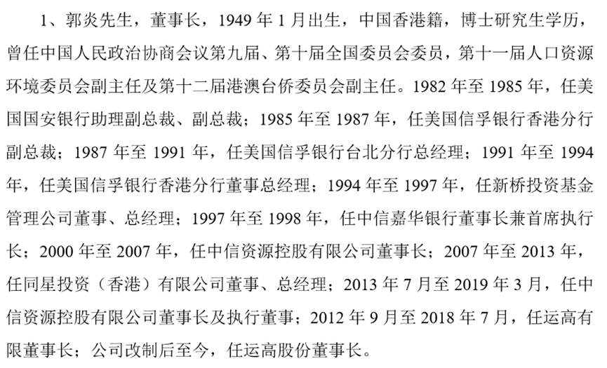 最袖珍IPO,被证监会否了!员工只有29人、客户只有1个,收入全靠补贴!实控人是香港神秘富豪,热衷收购葡萄酒酒庄