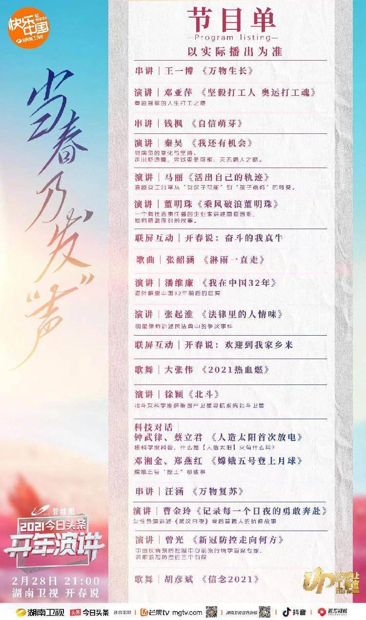 """北斗系统科学家跨界携手流量小生,邓亚萍、董明珠今晚跨界""""开年首讲"""""""