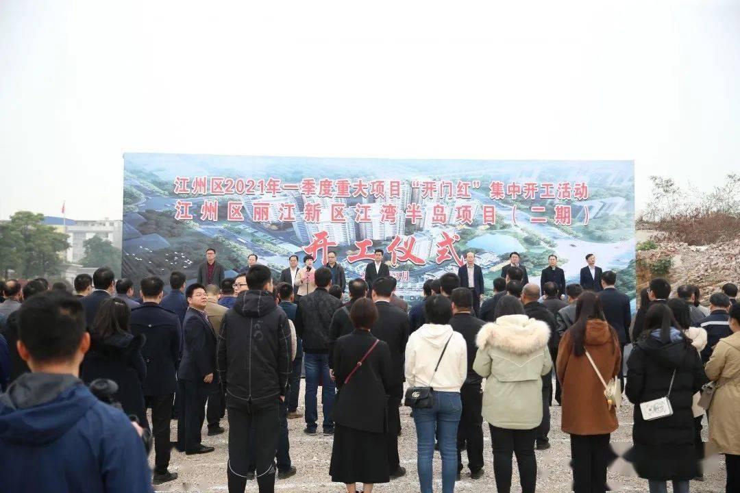 """江州区举行2021年一季度重大项目""""开门红""""集中开工活动 - 崇左房产网"""