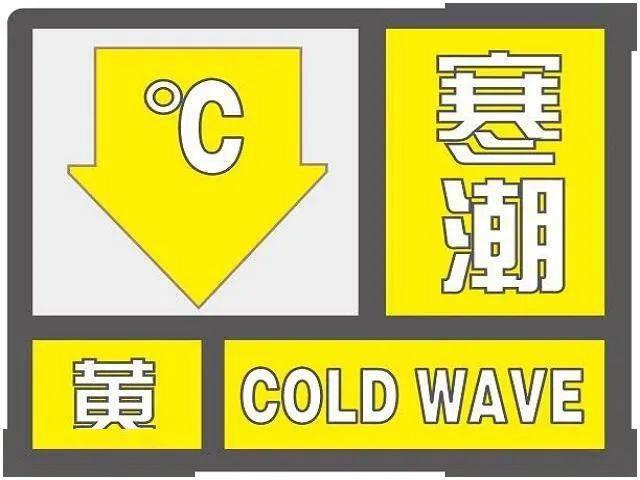 寒潮预警!最低温下降8℃!