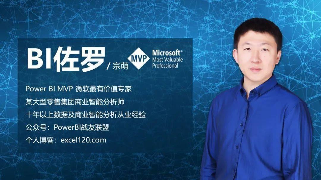 微软MVP精选   PowerBI 免费技术讲座系列 - BI佐罗专场