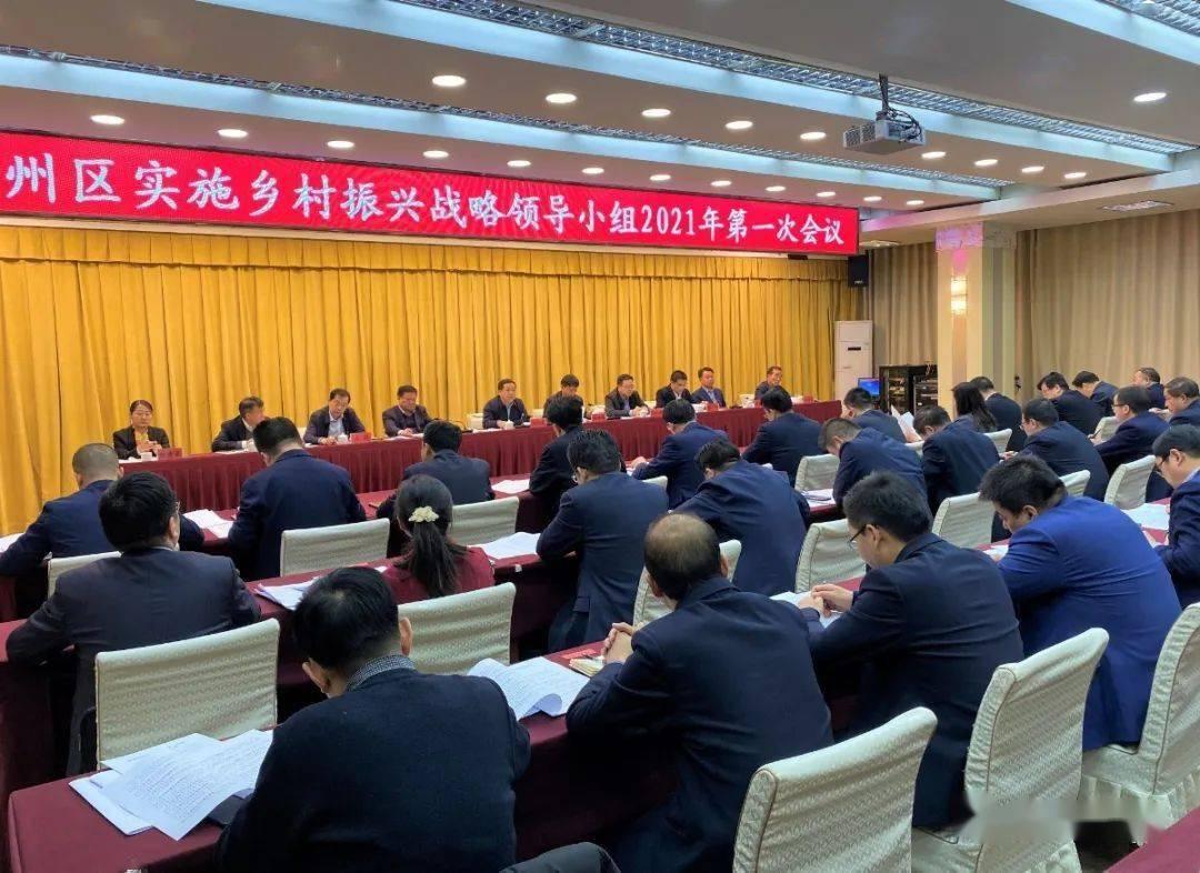 苏州地区实施农村振兴战略领导小组第一次会议于2021年召开