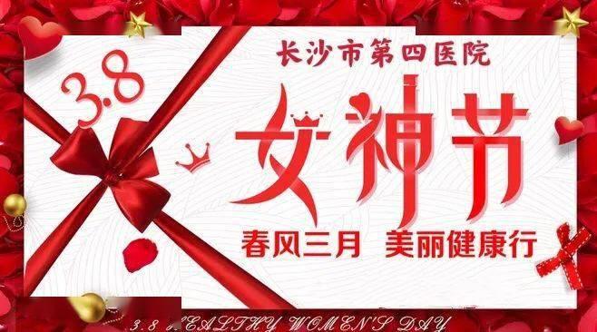 """关于3.8女神日‖长沙四院""""女神日""""有很多福利等着你!"""