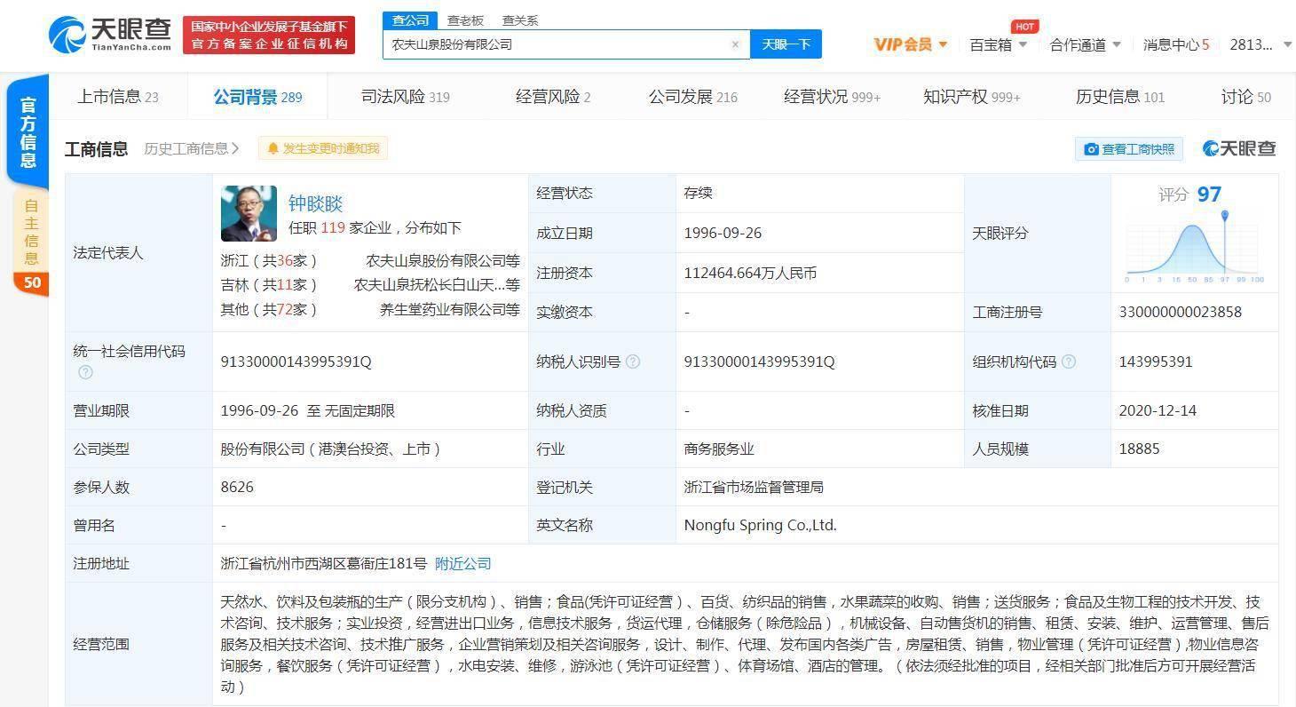 媒体报道:2021胡润全球富豪榜发布,钟睒睒成全球前十首位中国富豪