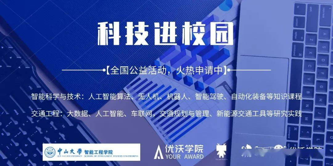 中山大学智能工程学院线上科技营圆满收官,优沃携手智工学子再续新航程!
