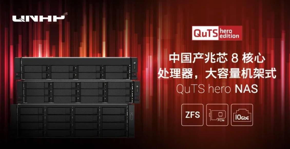 QNAP 推出大容量机架式 NAS :搭载兆芯开先 KX-U6580 八核处理器