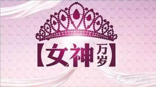 女神们,请收下齐鲁欢乐世界的节日礼物!